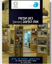 Ot HaItzuv Finalists' Exhibition 2010